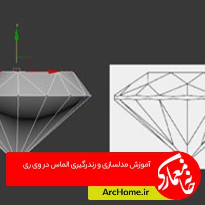 آموزش مدلسازی و رندرگیری الماس در VRay