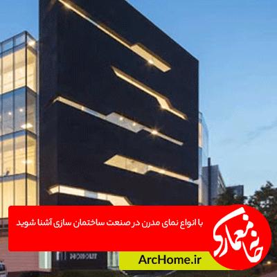 با انواع نمای مدرن در صنعت ساختمان سازی آشنا شوید