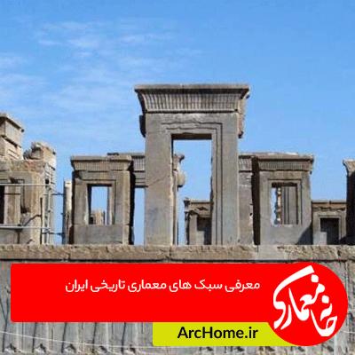 سبک های معماری تاریخی ایران