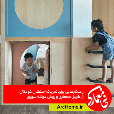 راهکارهایی برای تحریک استقلال کودکان از طریق معماری و روش مونته سوری