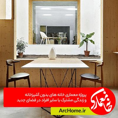 پروژه معماری خانه های بدون آشپزخانه و زندگی مشترک با سایر افراد در فضای جدید