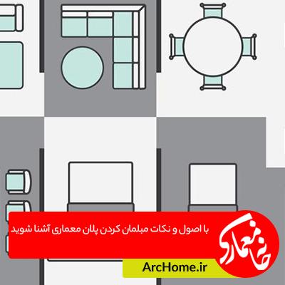 با اصول و نکات مبلمان کردن پلان معماری آشنا شوید