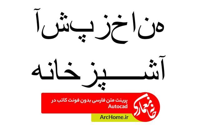 نحوه پرینت متن فارسی در Autocad، بدون فونت کاتب