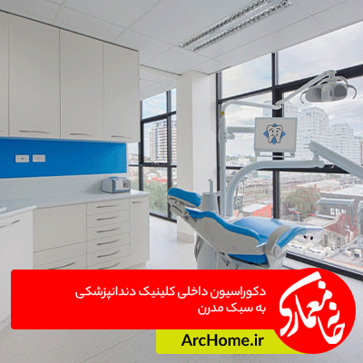دکوراسیون داخلی کلینیک دندانپزشکی به سبک مدرن