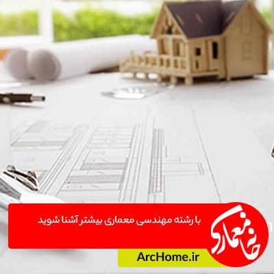 با رشته مهندسی معماری بیشتر آشنا شوید
