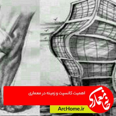 اهمیت کانسپت و زمینه در معماری