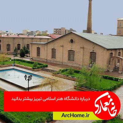 درباره دانشگاه هنر اسلامی تبریز بیشتر بدانید