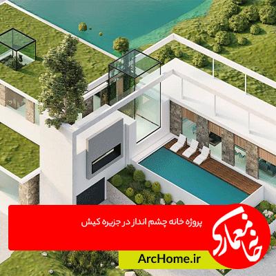 معرفی پروژه Landscape House در جزیره کیش