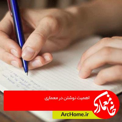 اهمیت نوشتن در معماری