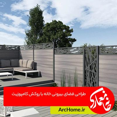طراحی فضای بیرونی خانه با روکش کامپوزیت