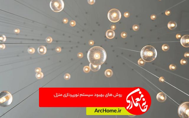 روش های بهبود سیستم نورپردازی منزل