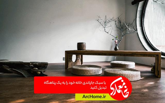 با سبک Japandi خانه خود را به یک پناهگاه تبدیل کنید