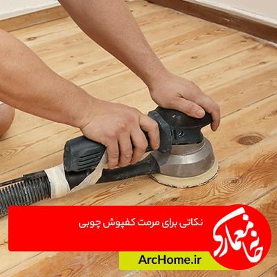 نکاتی برای مرمت کفپوش چوبی