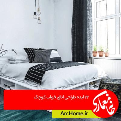 22 ایده طراحی اتاق خواب کوچک