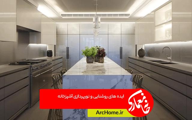 ایده های روشنایی و نورپردازی آشپزخانه