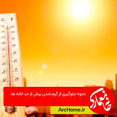 نحوه جلوگیری از گرم شدن بیش از حد خانه ها