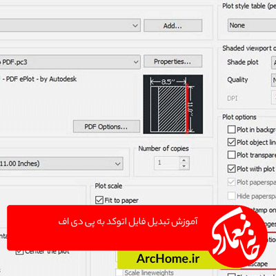 آموزش تبدیل فایل اتوکد به pdf