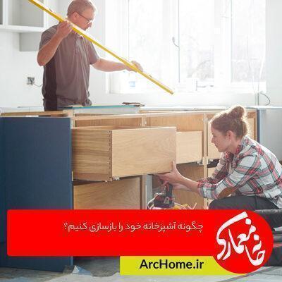 چگونه آشپزخانه خود را بازسازی کنیم؟