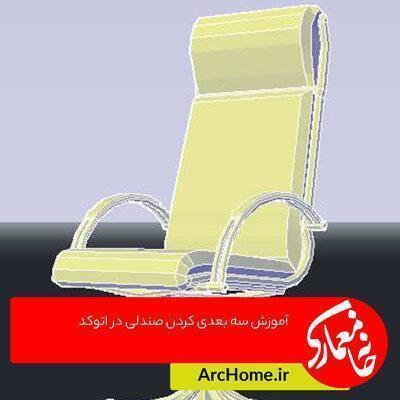 آموزش سه بعدی کردن صندلی در اتوکد