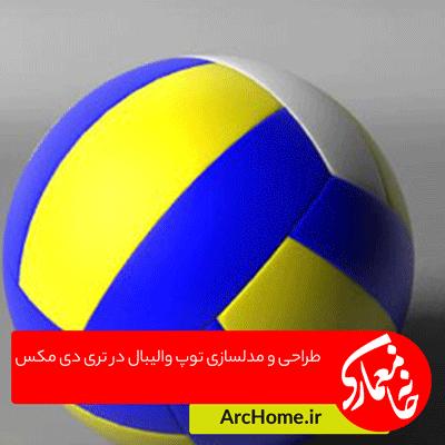 طراحی و مدلسازی توپ والیبال در تری دی مکس
