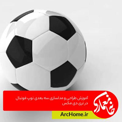 آموزش طراحی و مدلسازی سه بعدی توپ فوتبال در تری دی مکس