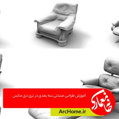 آموزش طراحی صندلی سه بعدی در تری دی مکس