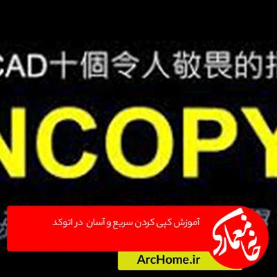 آموزش کپی کردن در اتوکد با استفاده از دستور NCopy