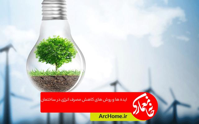 ایده ها و روش های کاهش مصرف انرژی در ساختمان