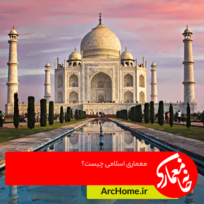 معماری اسلامی چیست؟